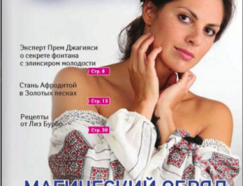 Выпуск журнала DoctorSPA 3-2017