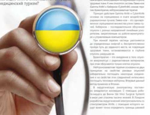 Европейские и украинские возможности лечения рака