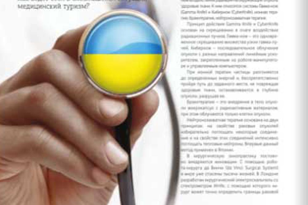 Шансы на успешное лечение рака в Украине значительно возросли. Фото