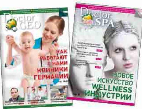 Выпуск журнала DoctorSPA 1-2, 2017
