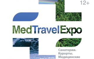 Международная выставка «MedTravelExpo-2018. Санатории. Курорты. Медицинские центры»