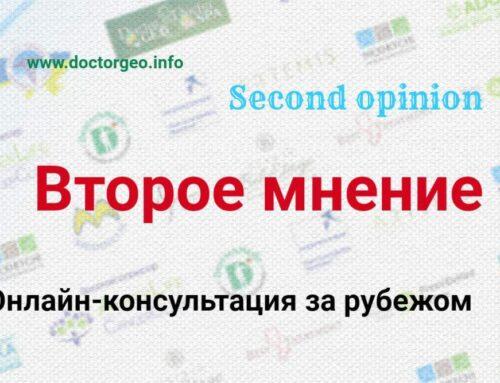 Помощь в лечении рака возможна онлайн с клиникой интегративной онкологии в Латвии