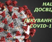 лечение ковид. фото